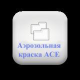 Аэрозоль ACE Paint