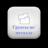 Грунт по металлу