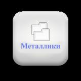Металлики