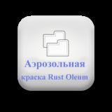 Аэрозольная краска Rust-Oleum
